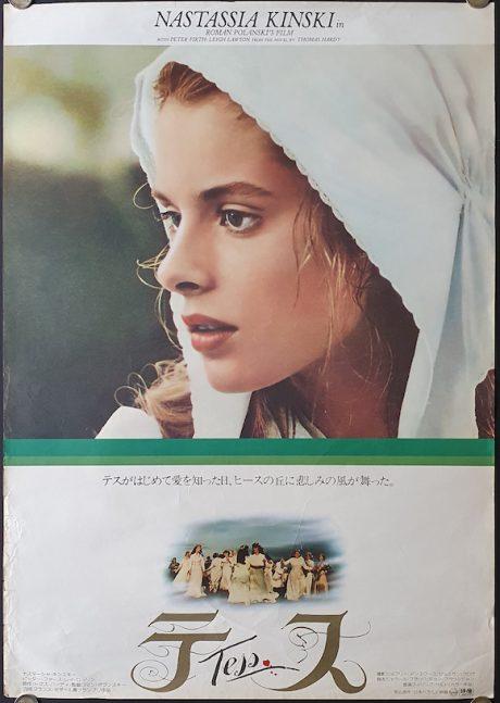 Nastassia Kinski in TESS Japanese poster MOVIE★INK. AMSTERDAM