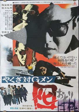 Yakuza against T-men Japanese poster MOVIE★INK. AMSTERDAM
