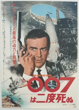 James Bond, Japanese filmposter, You Only Live Twice MOVIE★INK. AMSTERDAM