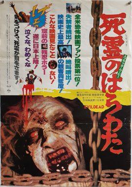 Evil Dead Japanese poster MOVIE★INK. AMSTERDAM