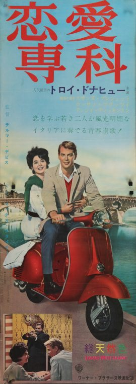Vespa time! Japanese poster Rome Adventure MOVIE★INK. AMSTERDAM